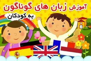 برنامه های اندرویدی آموزش زبان های گوناگون به کودک