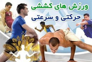 آموزش اندرویدی ورزش های کششی ، حرکتی و سرعتی