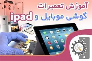 آموزش اندرویدی تعمیرات گوشی موبایل و iPad