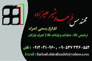 ترخیص کالا از گمرکات بازرگان، تهران، جلفا و سهلان