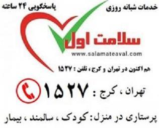 نگهداری و پرستاری در منزل تهران - سلامت اول - 1