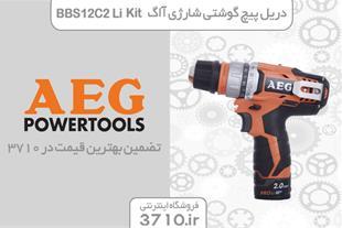 دریل پیچ گوشتی شارژی آاگ مدل AEG BBS 12C2 Li Kit