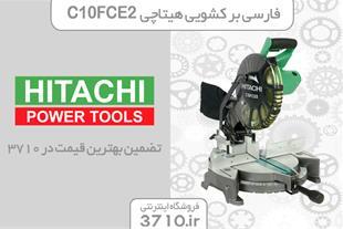 فارسی بر کشویی هیتاچی مدل C10FCE2