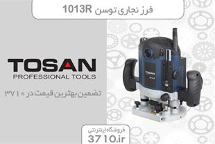 فرز نجاری توسن مدل Tosan 1013R