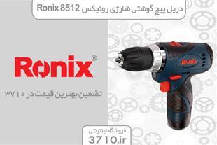 دریل پیچ گوشتی شارژی رونیکس مدل Ronix 8512