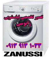 تعمیر ماشین لباسشویی زانوسی در اصفهان