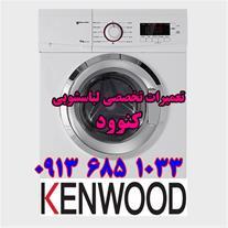 تعمیر ماشین لباسشویی کنوود در اصفهان