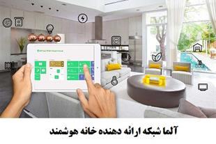 آلما شبکه ارائه دهنده خانه هوشمند || 66932635