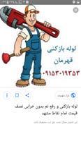 لوله بازکنی قهرمان مشهد