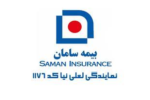 صدور بیمه های مسافرتی سامان