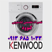 تعمیر لباسشویی کنوود در اصفهان