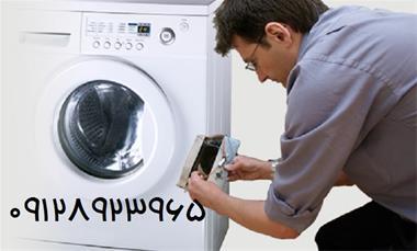 نمایندگی مجاز تعمیرات لباسشویی کرج - 1