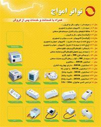 ترانس تقویت برق(استابلایزر) تواتر امواج در کرمان - 1