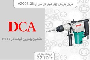 دریل بتن کن چهار شیار دی سی ای مدل AZC03-26