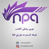 نوین پخش آفتاب - پخش مویرگی استان البرز