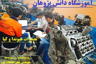 دوره آموزش مکانیک خودرو و برق خودرو در اصفهان