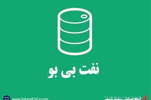 عرضه و تولید نفت بی بو سهند شیمی