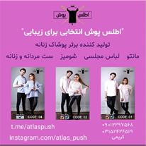 تولید کننده لباس زنانه و ست مردانه زنانه