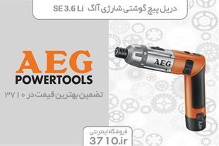 دریل پیچ گوشتی شارژی آاگ مدلAEG SE 3.6 Li