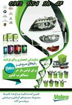 محصولات برقی والئو ، لومن ، آذین پارت ، PRX