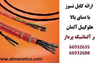 ارائه کابل های High Temperature هلوکیبل Helukabel
