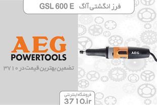 فرز انگشتی آاگ مدل AEG GSL 600 E