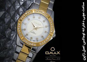 فروش ارزان ساعت امکس Omax زنانه و دخترانه طلایی نقره ای