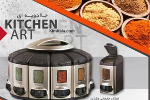 ✅ فروش ست جا ظرفی مخصوص ادویه چرخشی kitchen art ✅