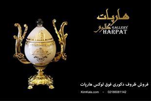 شکلات خوری درب دار هارپات (Harpat) آب طلا