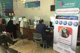 استخدام پیشخوان دولت استان گیلان
