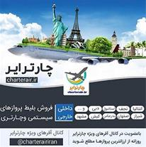 فروش ارزانترین نرخ بلیط پروازهای چارتری در ایران