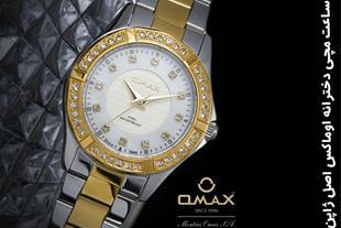 فروش ارزان ساعت امکس Omax زنانه و دخترانه (اصل)