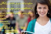 مشاوره و اخذ پذیرش تحصیلی رایگان