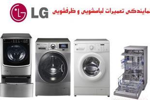 تعمیرات تخصصی لباسشویی درکرج.فردیس.ملارد.اندیشه