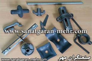تولید کننده اتصالات قالب فلزی بتن