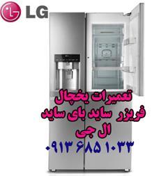 تعمیر یخچال ال جی - 1