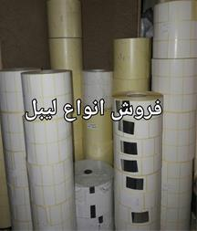 فروش لیبل ( برچسب ) خام و ریبون - 1