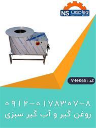 روغن گیر و آب گیر سبزی - 1