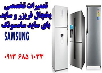 تعمیر یخچال سامسونگ در اصفهان - 1