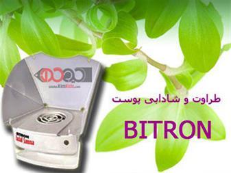 فروش بهترین مدل دستگاه بخور صورت بایترون BITRON - 1