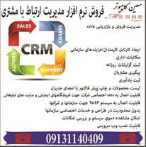 فروش و نصب و راه اندازی نرم افزار CRM
