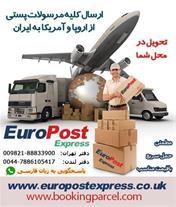 تحویل و ارسال  بار از انگلستان - آمریکا و کانادا