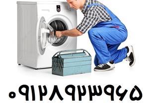 تعمیر لباسشویی ارج سامسونگ ال جی و ...