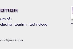 مشارکت در کسب و کار نوآورانه گردشگری