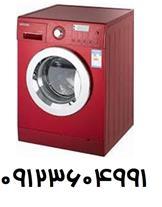 نمایندگی تعمیر ماشین لباسشویی حایر