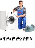 تعمیر لباسشویی  - تعمیر لباسشویی ارج