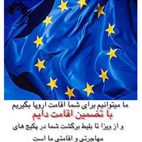 مشاوره اخذ اقامت اروپا (شنگن)