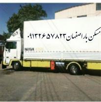 حمل اثاثیه منزل اصفهان