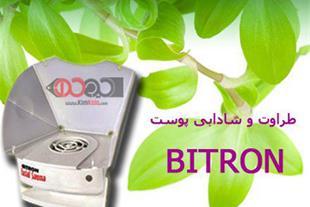 فروش بهترین مدل دستگاه بخور صورت بایترون BITRON