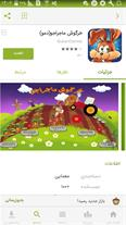 بازی خرگوش ماجراجو